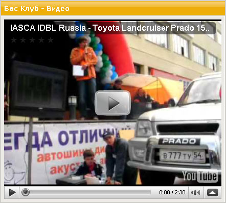 автозвук омск иаска видео 158 дб