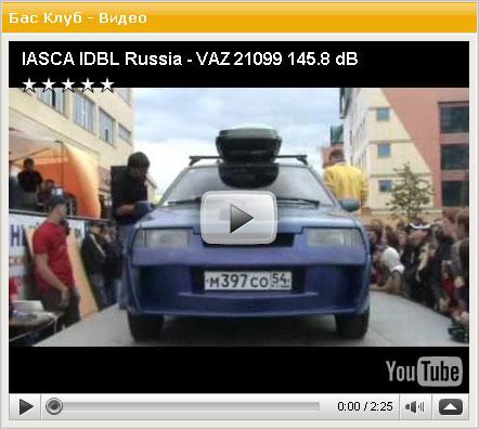 автозвук омск иаска видео 145 дб