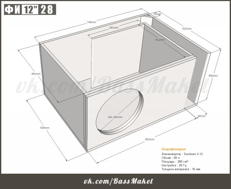 """Чертеж короба для сабвуфера - Sundown Audio X 12""""   Объем 90 литров \ Площадь порта 280 кв.см. \ Настройка 28 Гц  Толщина материала 16 мм."""