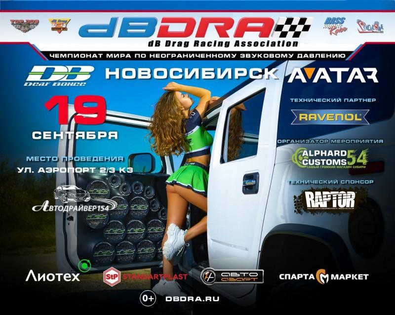 Afisha_dB_Drag_2020_Novosibirsk_3.jpg